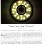 Публикация в журнале L'OFFICIEL