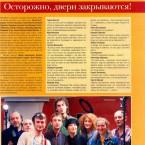 """Публикация в журнале """"Карьера"""""""
