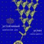Н.Ермолова,Л.Линецкая