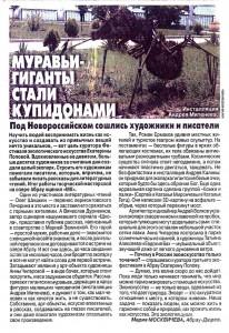 "Газета ""МК"", июнь 2012, об арт-фестивале в Абрау-Дюрсо."