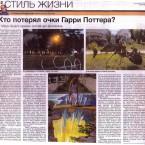 Арт-фестиваль 2012 в Абрау-Дюрсо. Независимая газета.