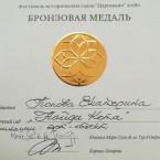 Диплом о вручении бронзовой медали.