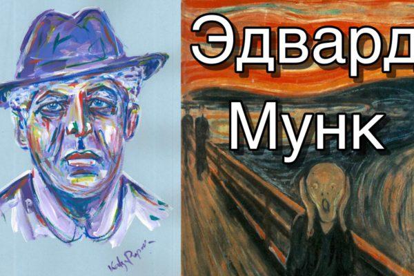 Эдвард Мунк. Парадоксы творчества