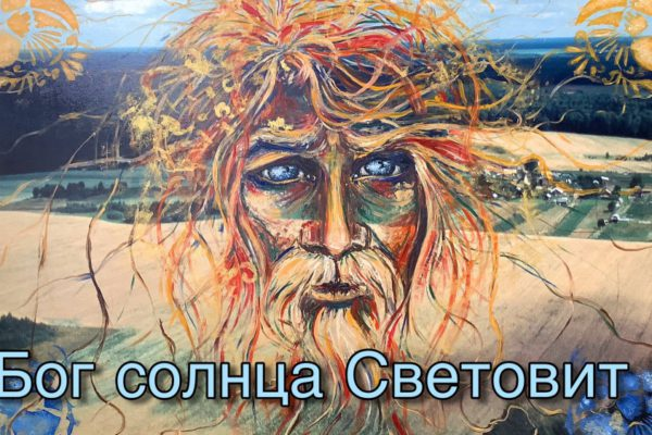 Бог солнца Световит и Осеннее равноденствие