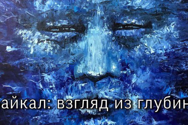 Портрет Байкала